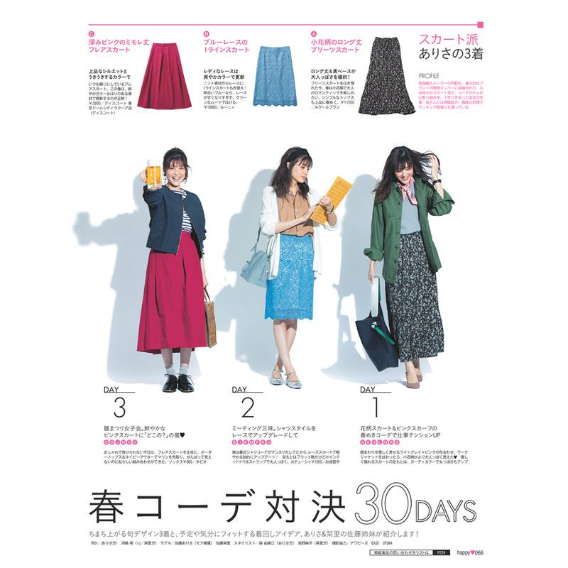 佐藤姉妹の春コーデ対決30DAYS(1)