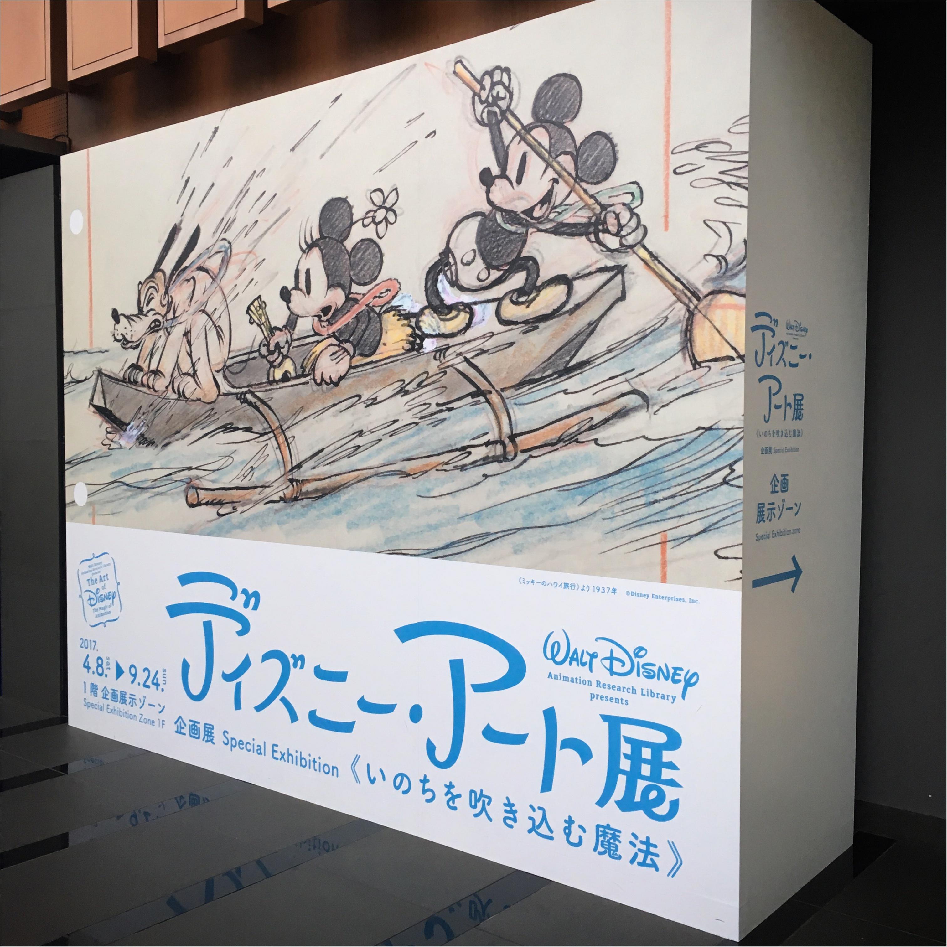 <9/24まで>映画の感動のワンシーンが目の前に広がる!ディズニー・アート展でラプンツェル体験をしよう!♡_1
