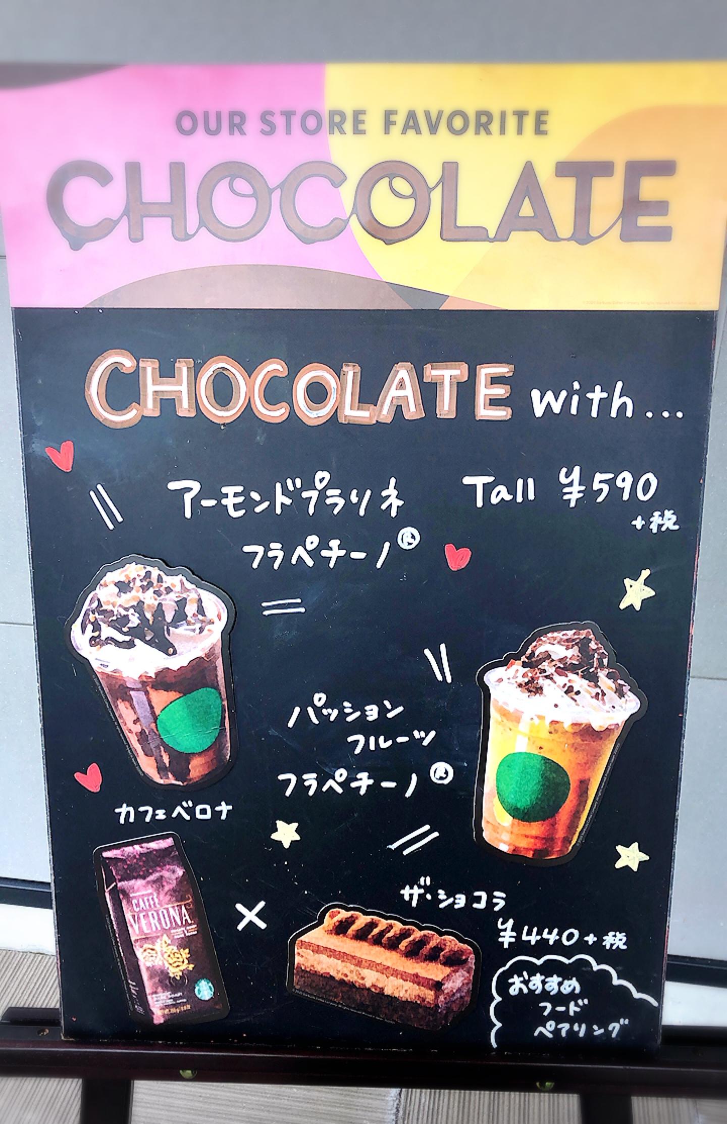 【#スタバ】本日1/17〜☆!チョコレート×アーモンド( ´ ▽ ` )♡新作のフラペチーノをいただいてきました♩_5