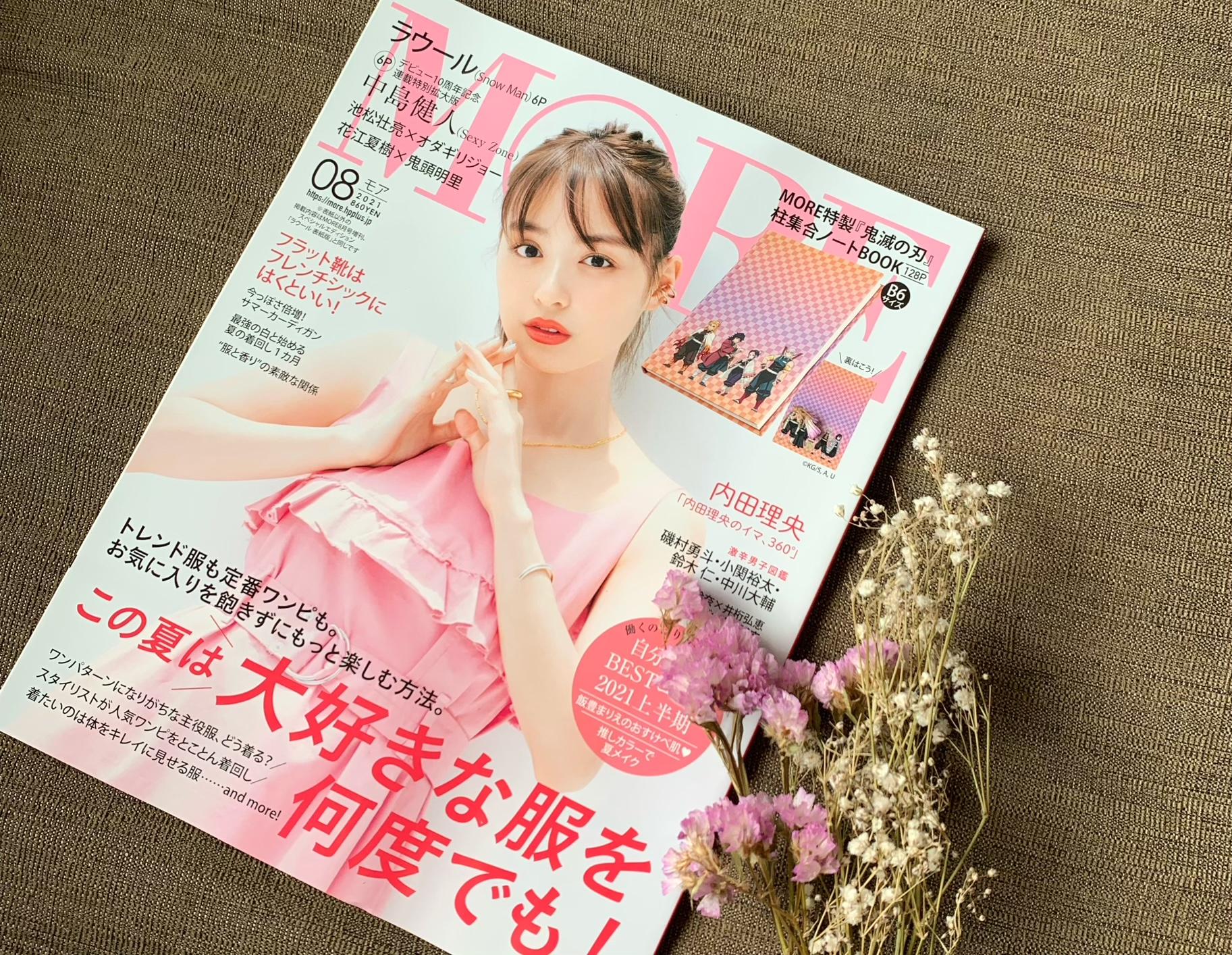 【8月号MORE】ピンクのかわいい表紙が目を引く!付録は鬼滅の刃の便利ノート!_1