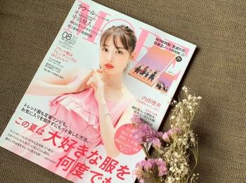 【8月号MORE】ピンクのかわいい表紙が目を引く!付録は鬼滅の刃の便利ノート!