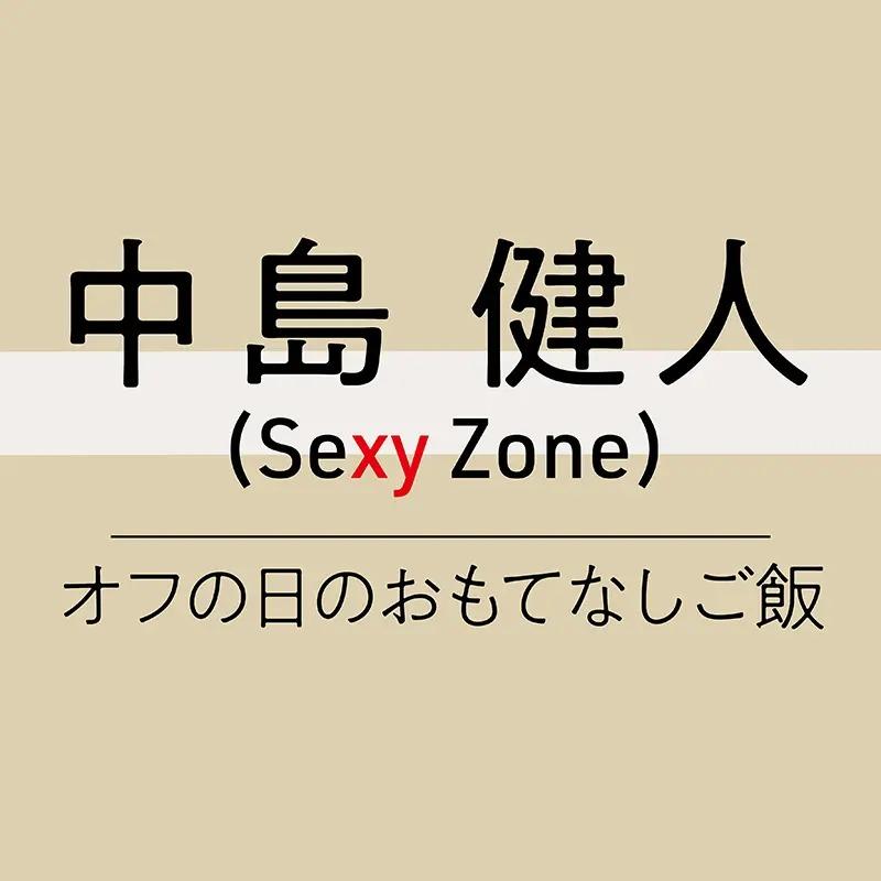 Sexy Zone中島健人 オフの日のおもてなしご飯