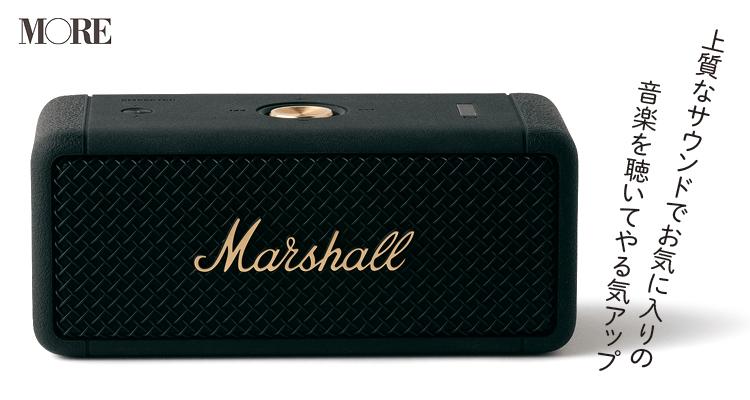 『Marshall』「Emberton(Black and Brass)」