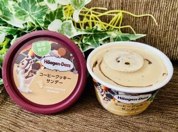 【ハーゲンダッツ新作】絶対食べて!1度で3度美味しい《コーヒークッキーサンデー》♡
