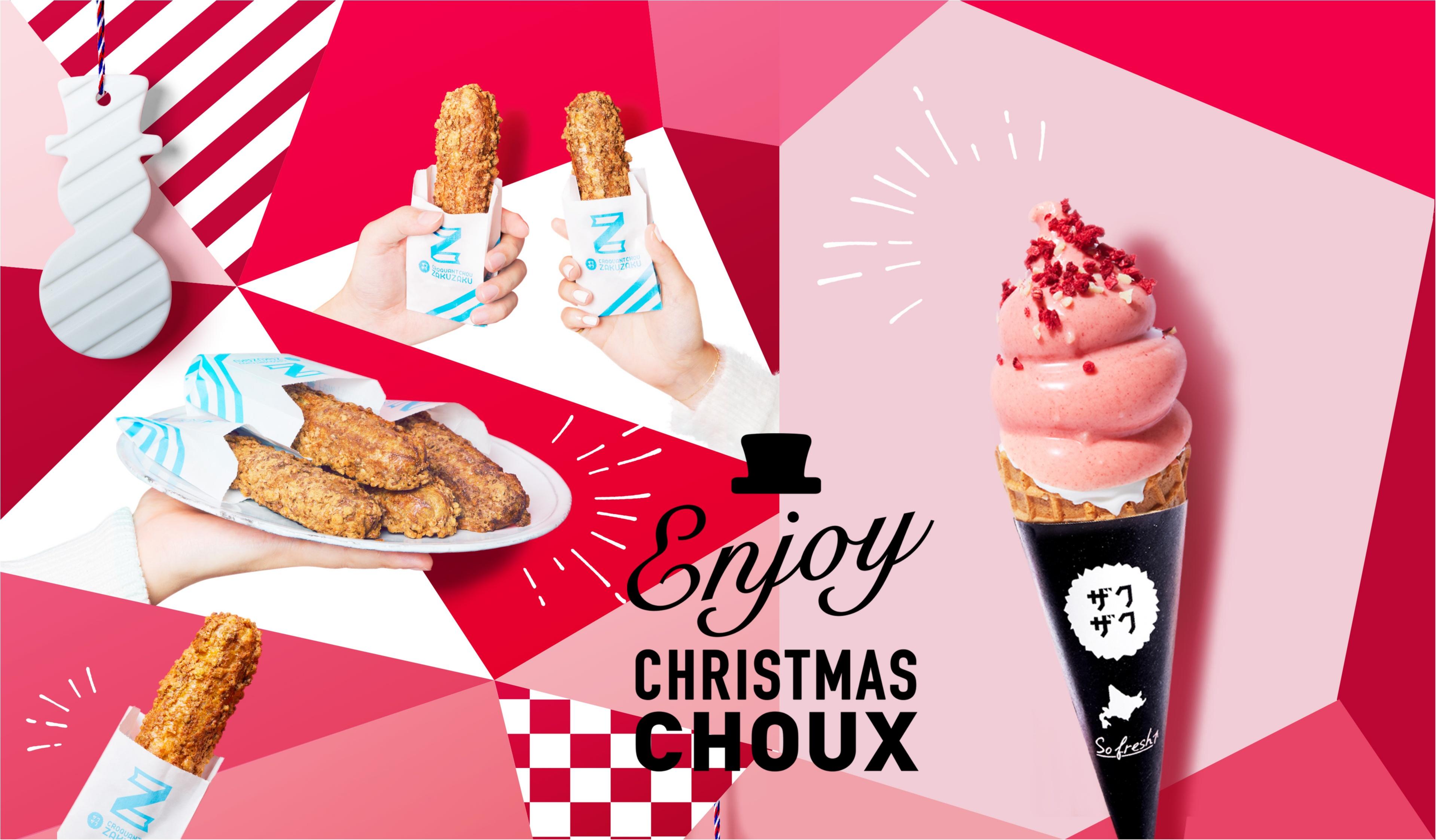 ピンクのソフトクリームがキュートすぎ♡ 『Z クロッカンシュー ザクザク』で「クリスマスベリーソフト」を期間限定発売!【12/25(月)まで】_1