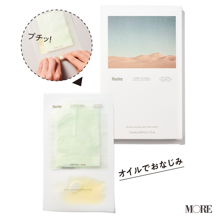 韓国コスメ「シートマスク」最新おすすめ。『メディヒール』『セレンディ』『アビブ』など絶対はずせない名品4選☆ _5