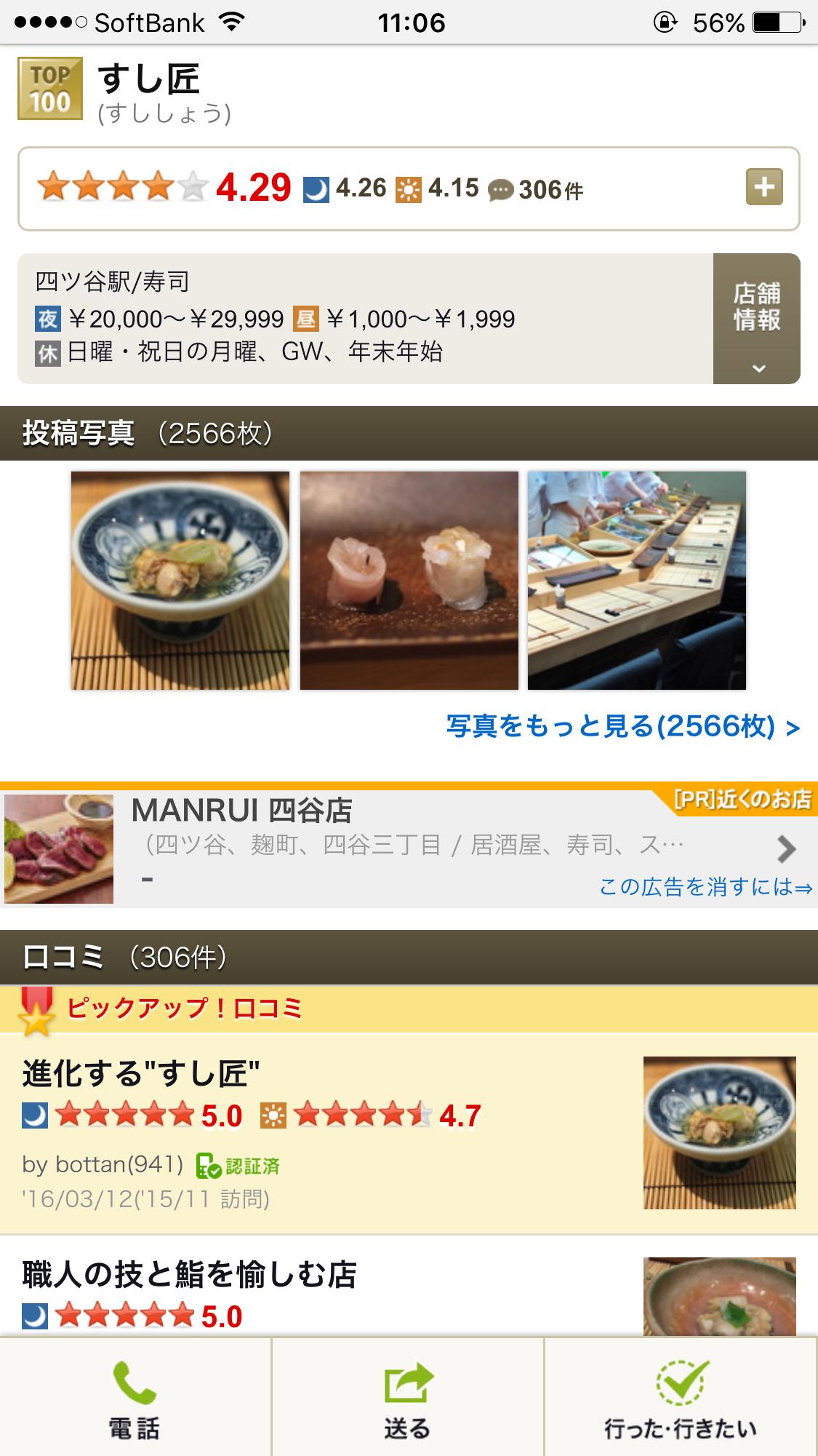寿司好きが通う予約の取れない名店【すし匠】レポート♡モアハピ◡̈のぞみ♡_19