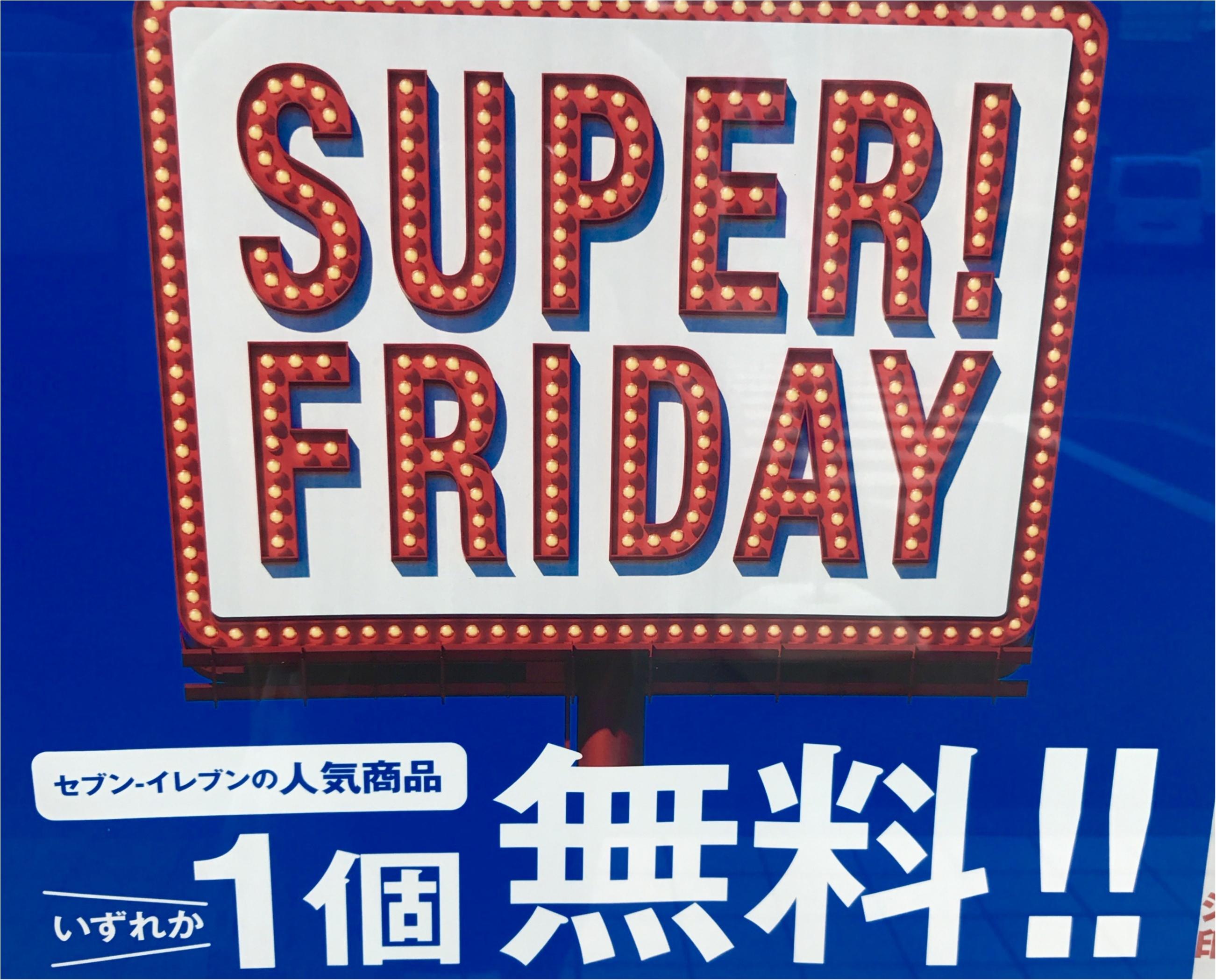 【SUPER FRIDAY】ソフトバンクユーザー必見!6月の金曜日はセブンの人気商品がもらえるチャンス♡_2