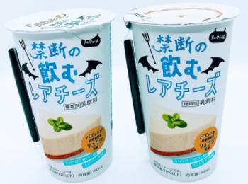 【ローソン】『禁断の飲むレアチーズ』バズレシピ「デブミルク」がついに商品化!