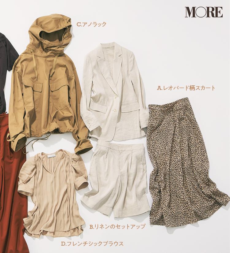 【ベージュ/カーキ/ブラウン】いちばんおしゃれに見える色・買うべきアイテムリスト☆_1