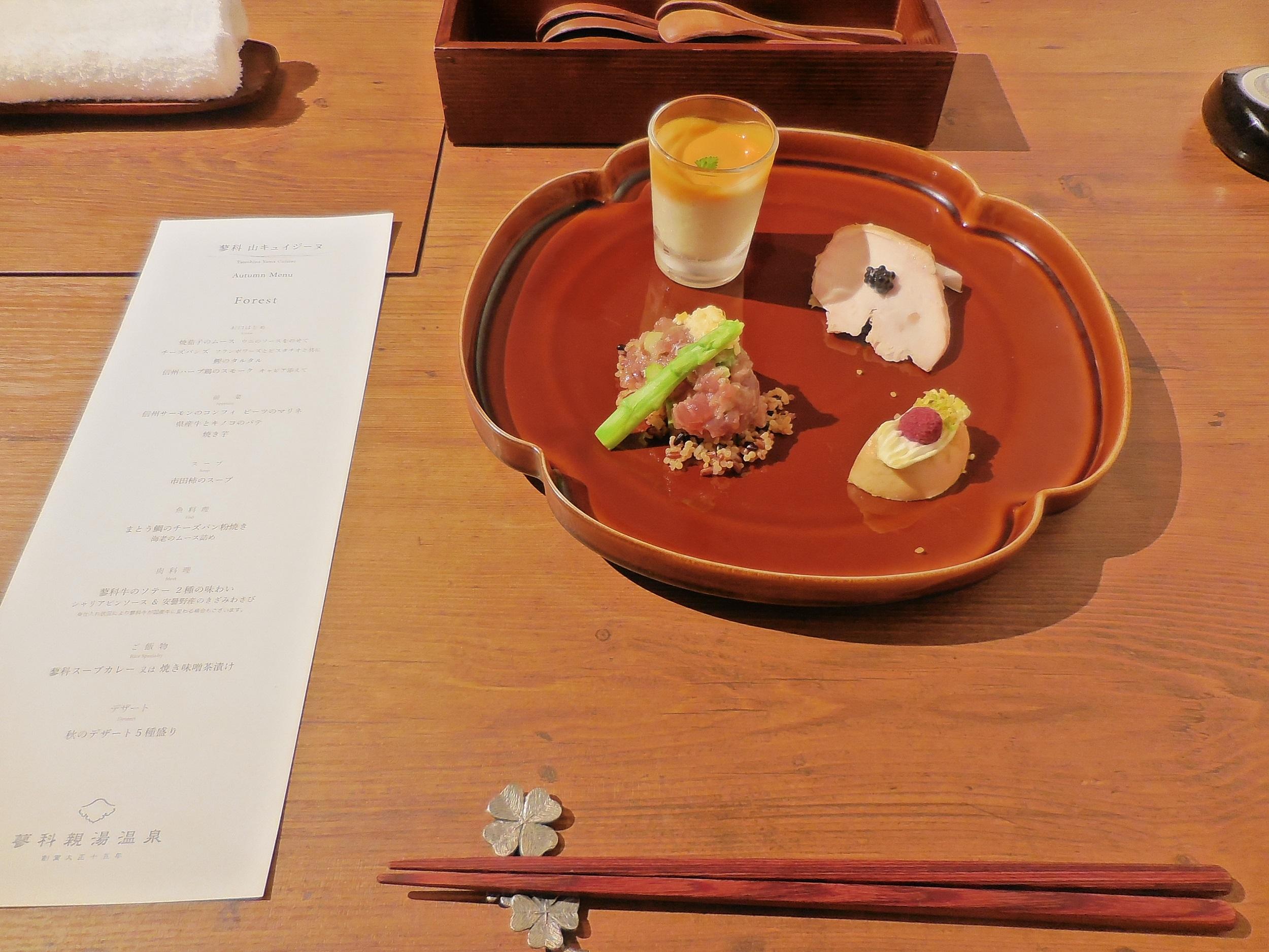 【蓼科親湯温泉】レストランの個室で食べる蓼科 山キュイジーヌ_2