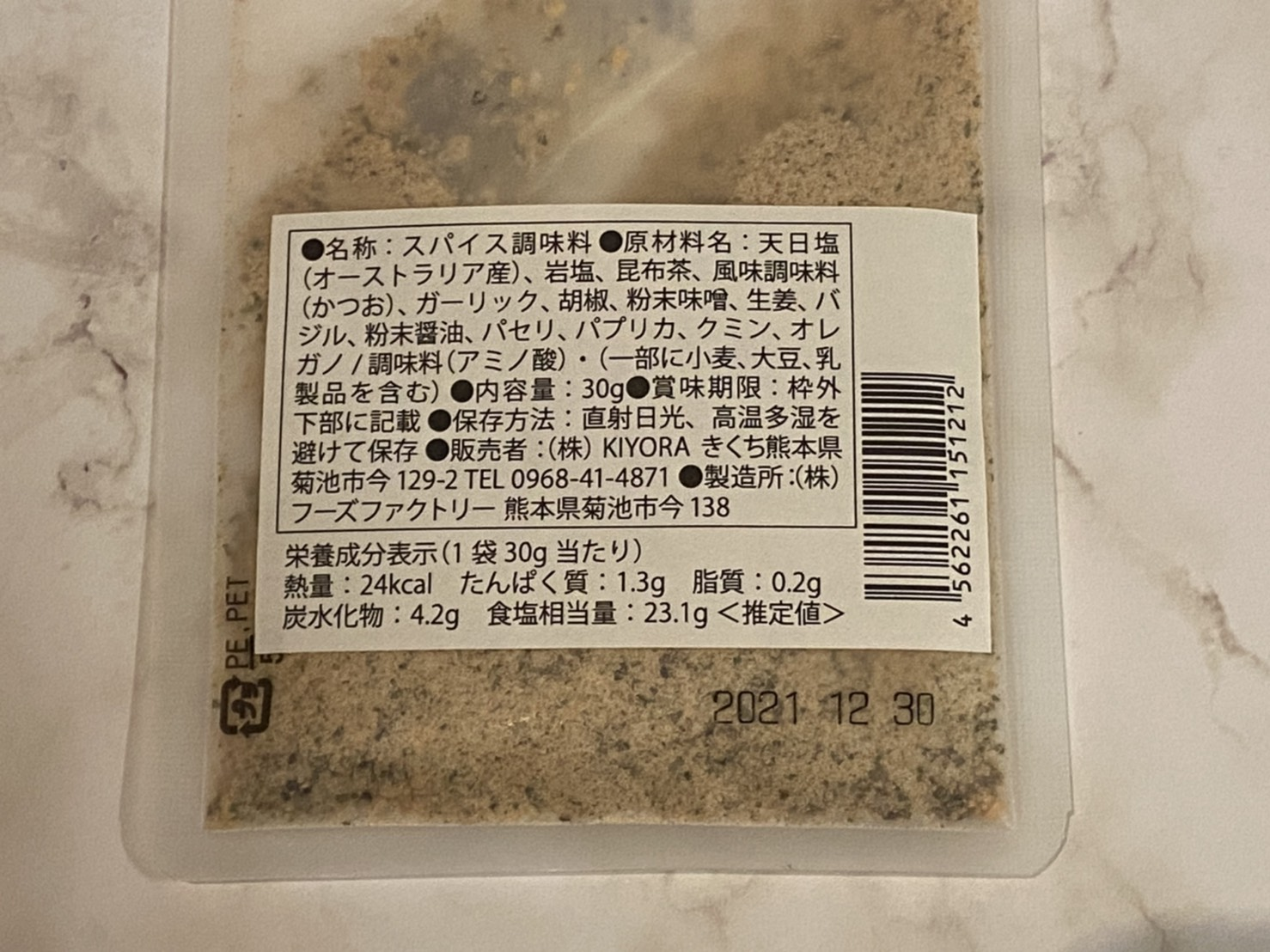 【簡単レシピ】ナスを生で!?常識が覆る「イタリアンお漬物」と「ふ〜塩」とは?【5分で完成】_7