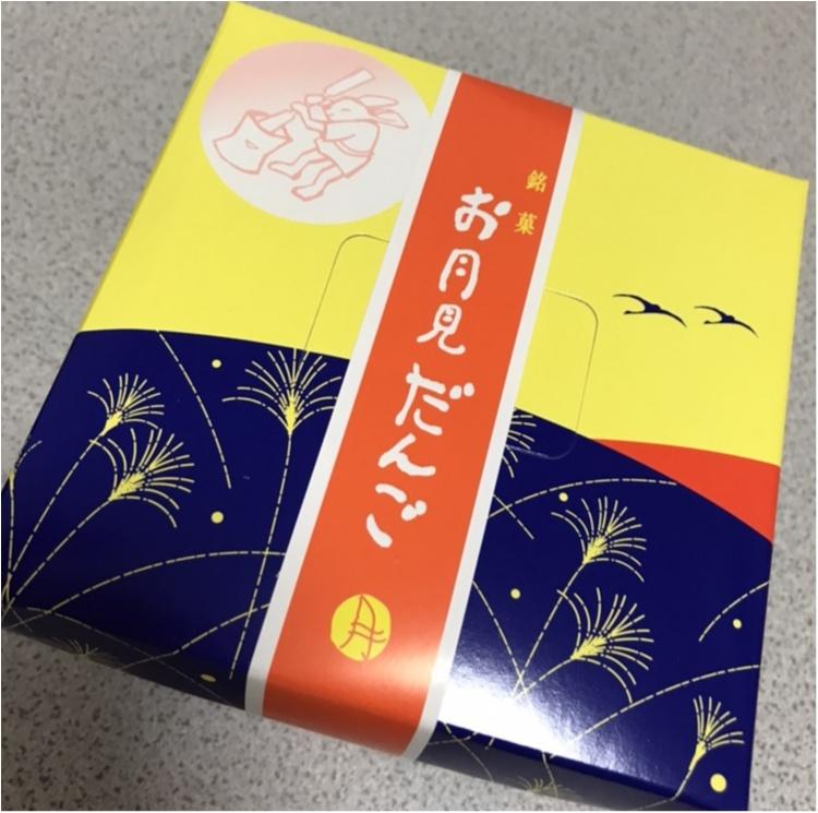 【駒込】こうさぎ 中秋の名月 お月見 だんご【和菓子】_2