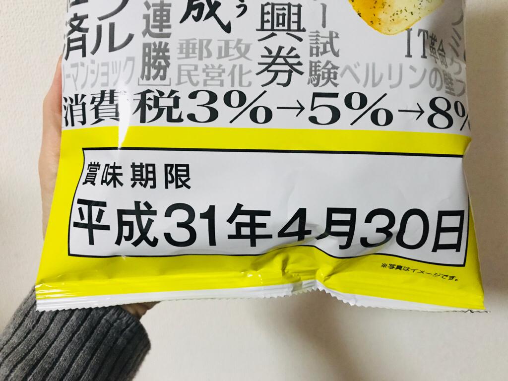 賞味期限「平成31年4月30日!」噂の《平成最後のポテトチップス》を買ってみた♡_3