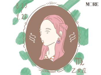【星座占い】今月の乙女座(おとめ座)の運勢☆MORE HAPPY☆占い<10/28~11/26>