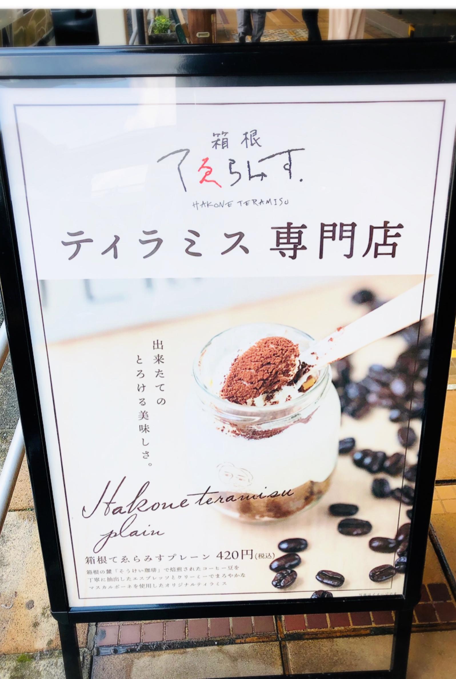【#箱根】2020年夏OPENのティラミス専門店♡箱根湯本の注目新スポットはココ!《箱根てゑらみす》_2