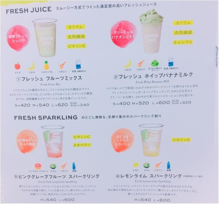 """《フレッシュジュースでカラダ元気♡》着色料や香料、砂糖不使用のジューススタンド""""GOODDAY JUICE""""_2"""