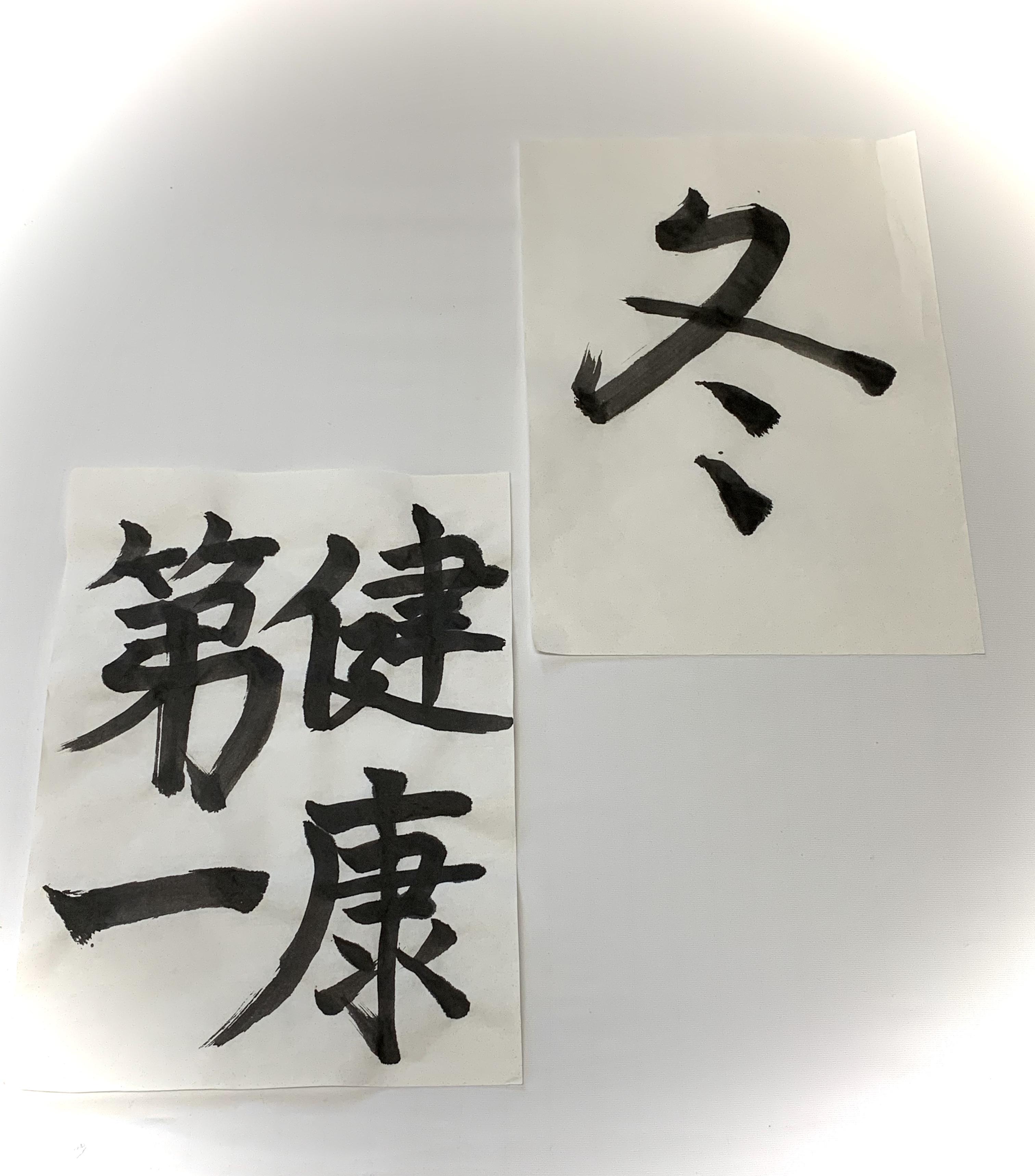 ♡書道♡_2
