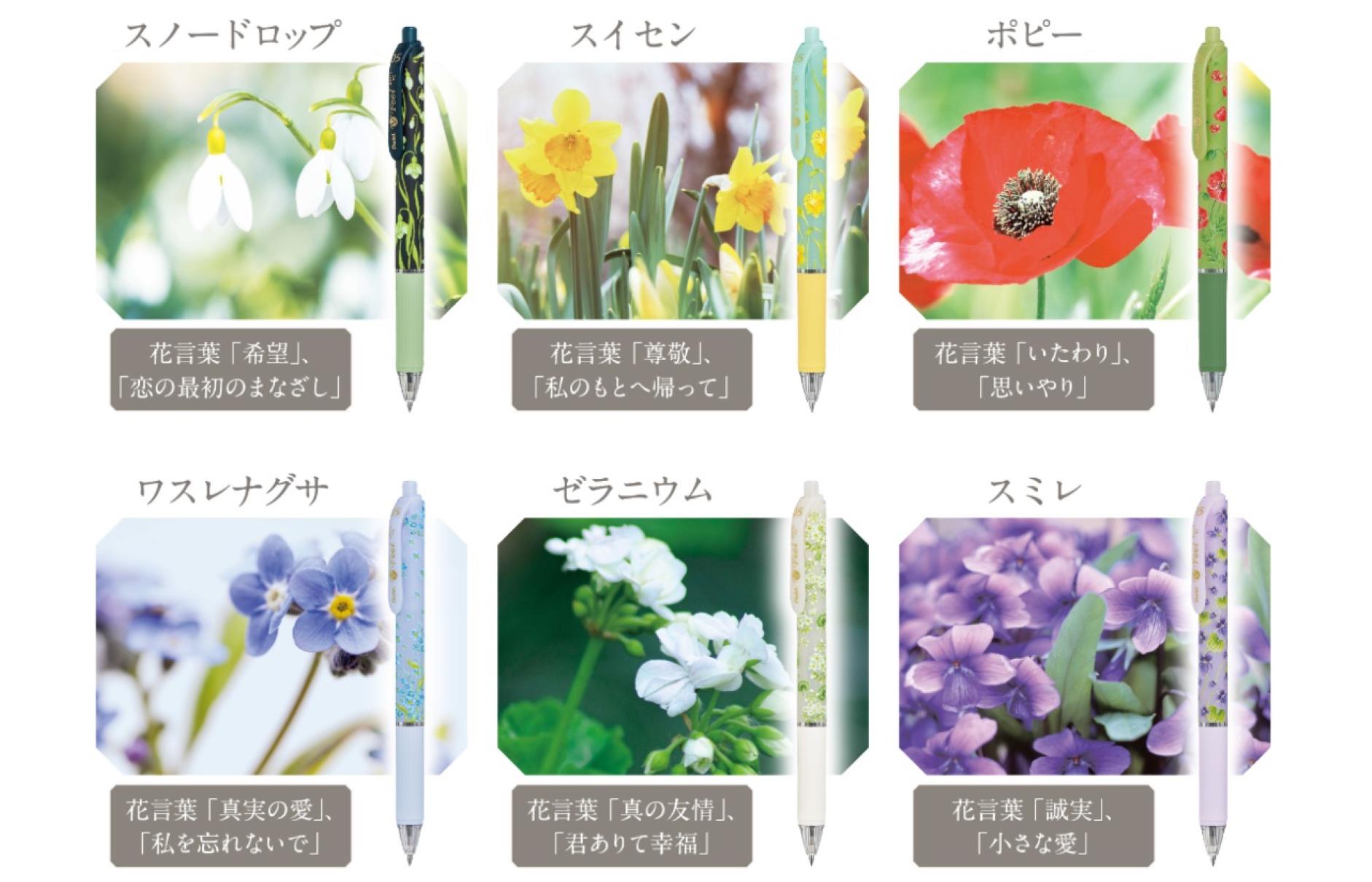 花柄ボールペンの花言葉