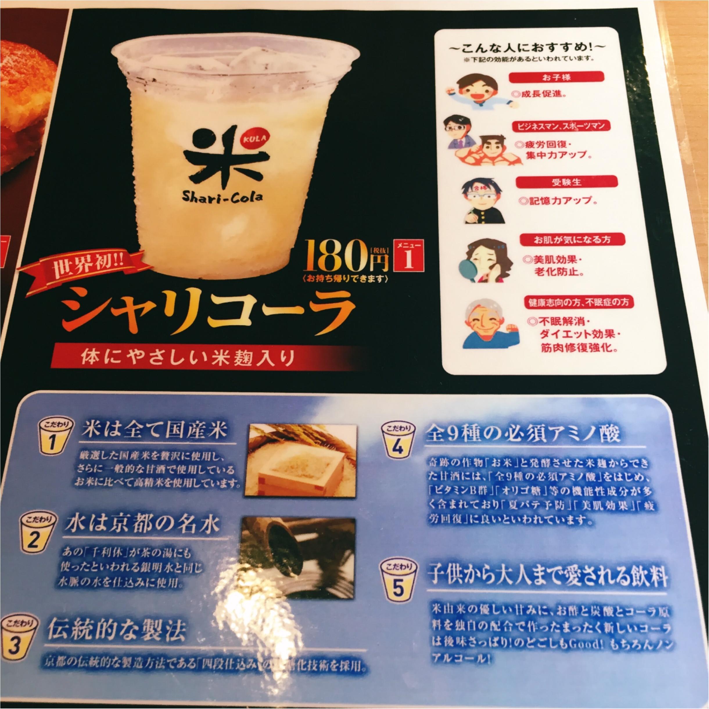 【7/29発売】世界初!?くら寿司の《シャリコーラ》と《シャリカレーパン》を実食❤︎_3