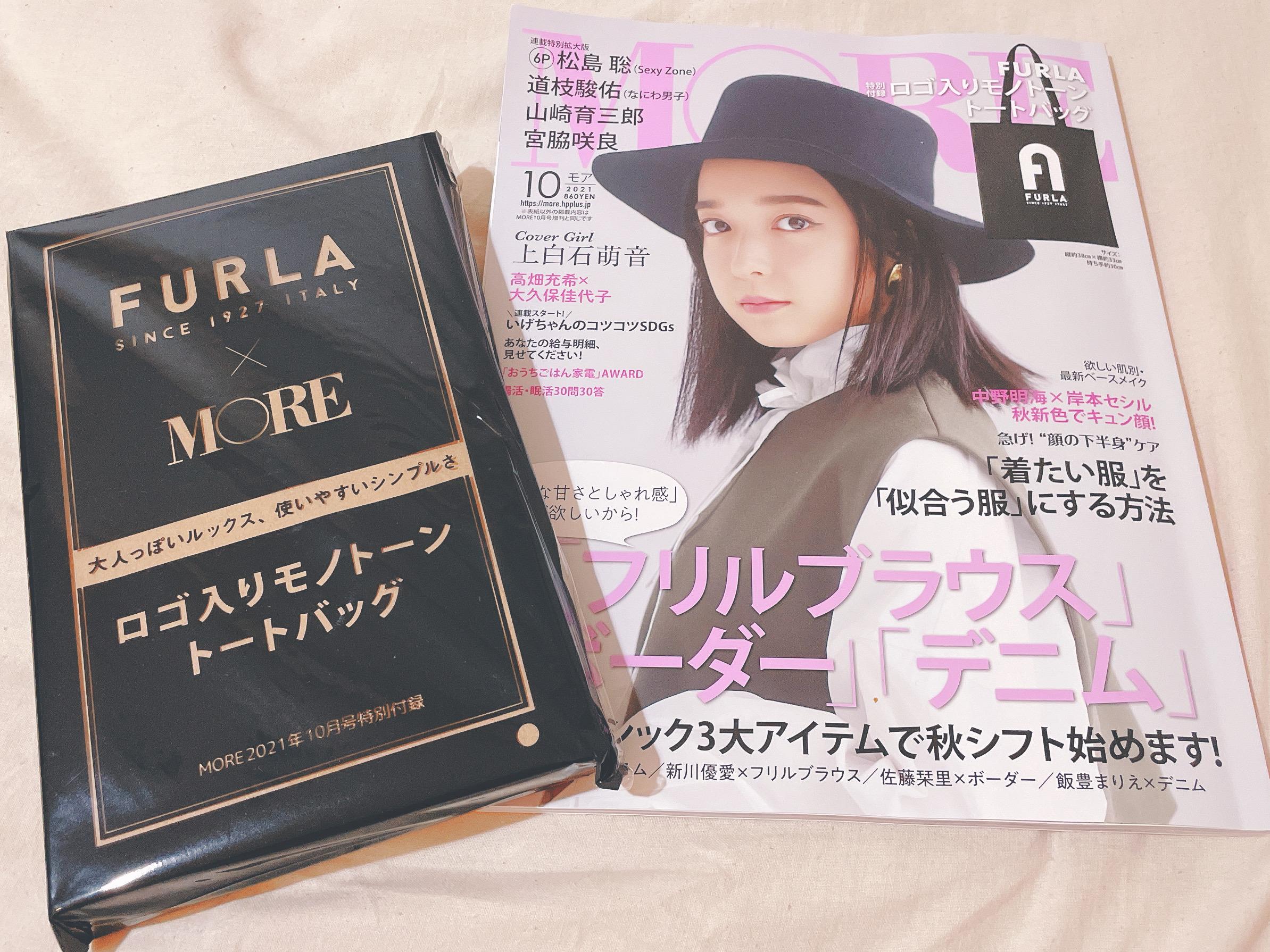 MORE11月号、女性が表紙の雑誌