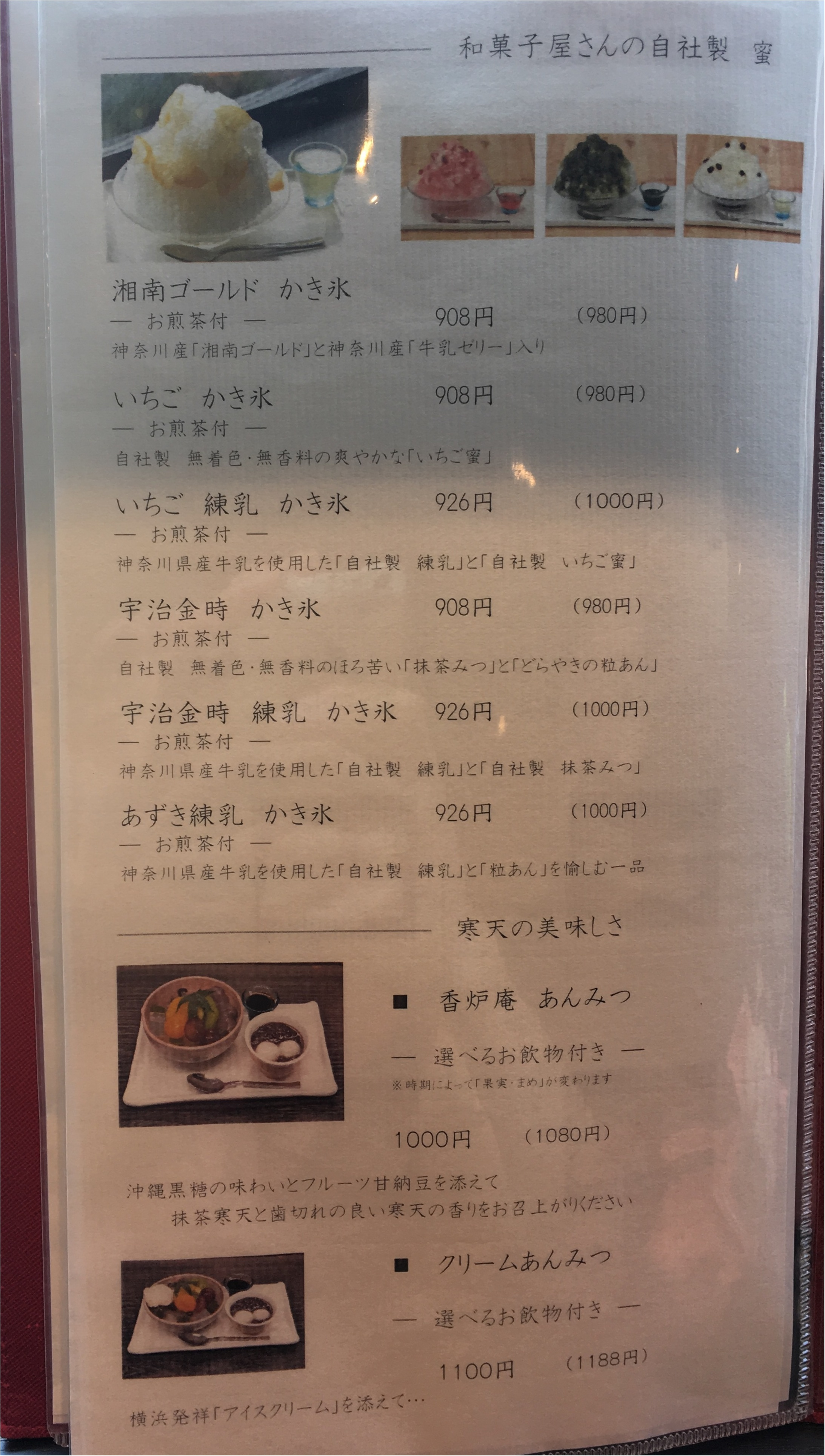 【期間限定】神奈川県産湘南ゴールドを使ったサッパリかき氷が絶品過ぎる!!和菓子屋さんのかき氷_4