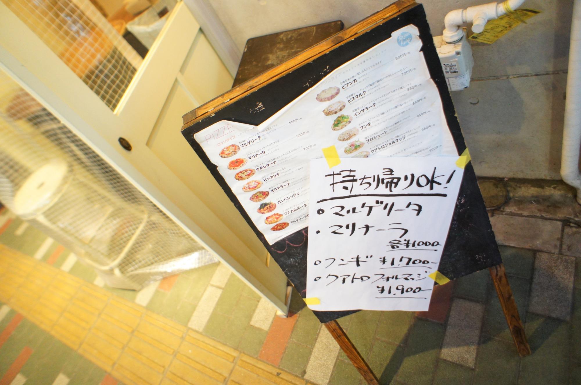 《ご当地MORE✩東京》私イチオシのテイクアウトグルメ❤️【ゑんぞ】絶品ピザが¥1,000!☻_2