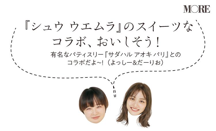吉﨑沙世子さん&内田理央のおすすめコメント