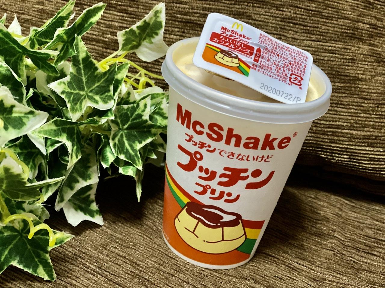 【マックシェイク】プッチンできる!ちょい足しソース付《プッチンプリン》を実食♡_1