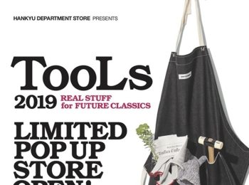 素敵な部屋づくりは雑貨から♪「TOOLS 2019 暮らしの道具展」で見つける、オブジェにもなるインテリア