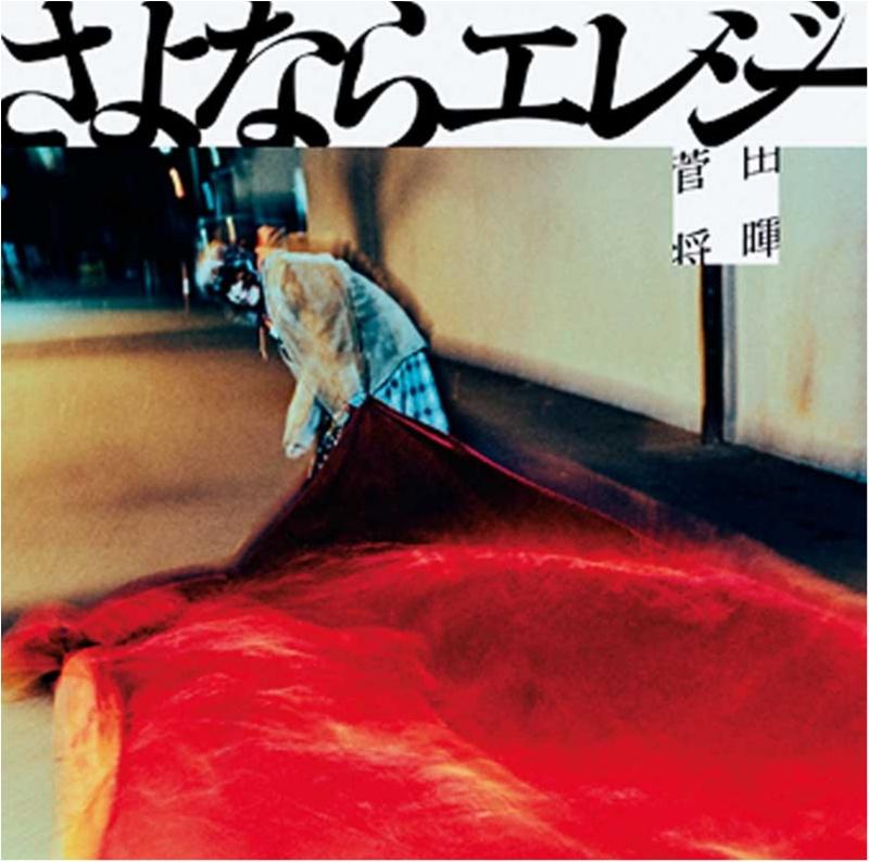 菅田将暉さんの『さよならエレジー』など【今月のオススメ☆ミュージック】_1
