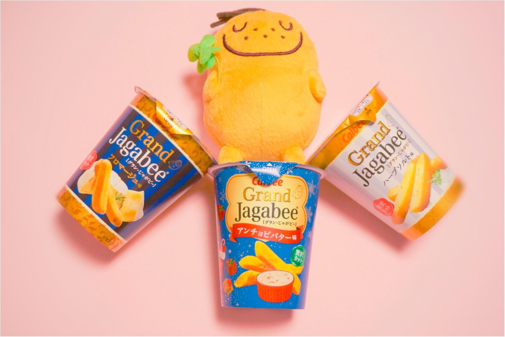 《今日のおやつはちょっぴり贅沢に❤︎》新味も続々登場‼︎一度食べたらやみつきになる【Grand Jagabee】が美味すぎるっ♡現在発売中の3種をご紹介♪_1