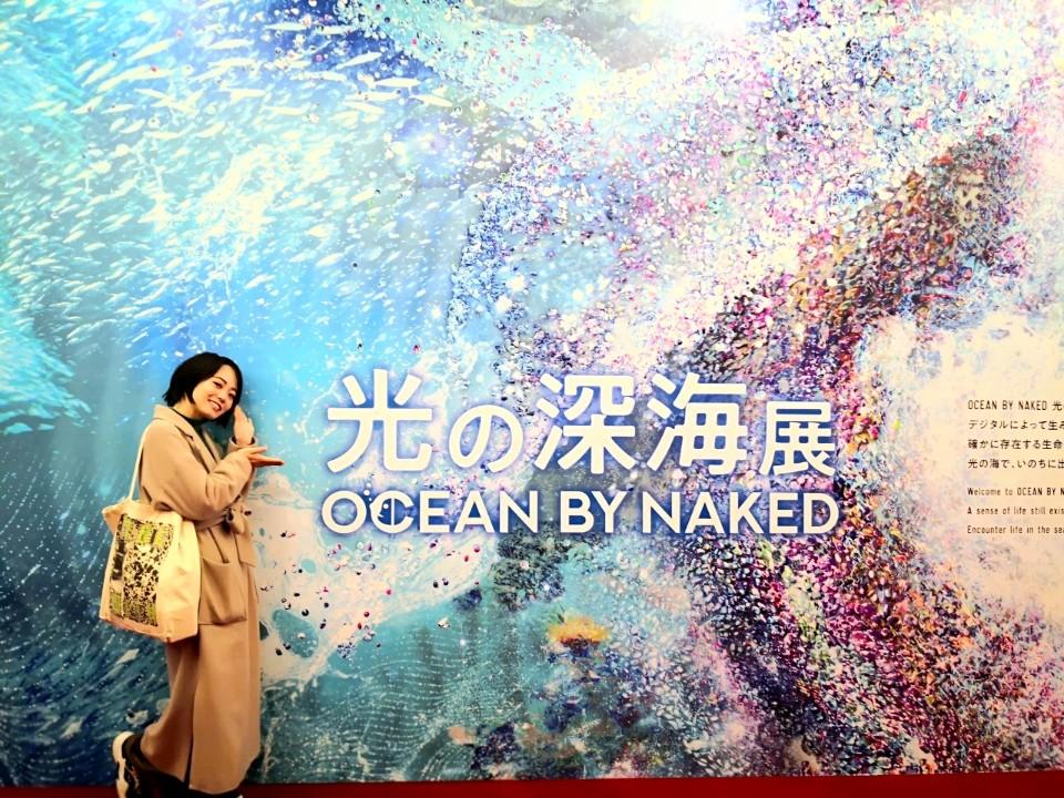 「OCEAN BY NAKED 光の深海展」デジタルアートで手軽に癒しと映え♡_1