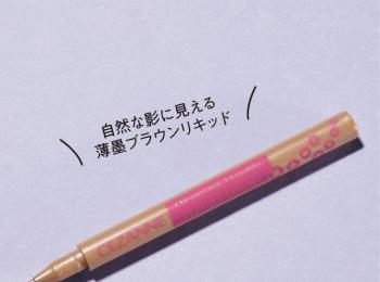 小顔を作る、長井かおりさんの秘密の目回りコスメって?【小顔メイク②】