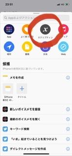 【iPhone裏技】iOS14アップデートでホーム画面を可愛くカスタマイズしてみた!_6