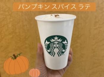 【スタバ新作】秋到来!海外で大人気★《パンプキン スパイス ラテ》が日本でも登場