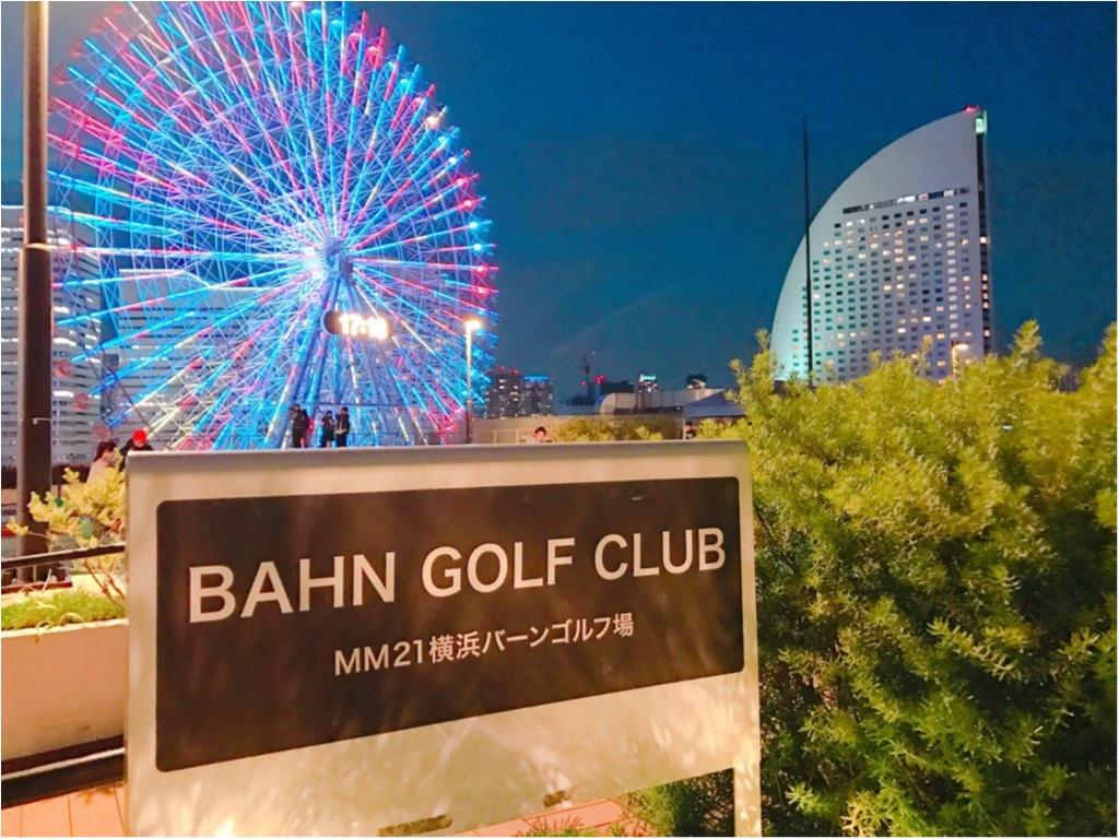 《大人気‼︎》横浜の夜景を見ながら大人のデート♡初心者でも大丈夫‼︎屋上のバーンゴルフ場は新デートスポット( ´艸`)_8