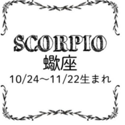 【星座占い】今月の蠍座(さそり座)の運勢☆MORE HAPPY☆占い<11/28~12/25>_1