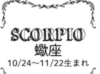 【星座占い】今月の蠍座(さそり座)の運勢☆MORE HAPPY☆占い<12/26~1/27>