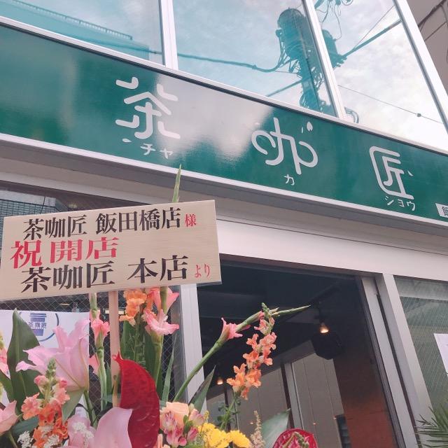 まだまだタピオカブームは加速中!飯田橋にニューオープンの【茶咖匠】へ行ってきました♡_1