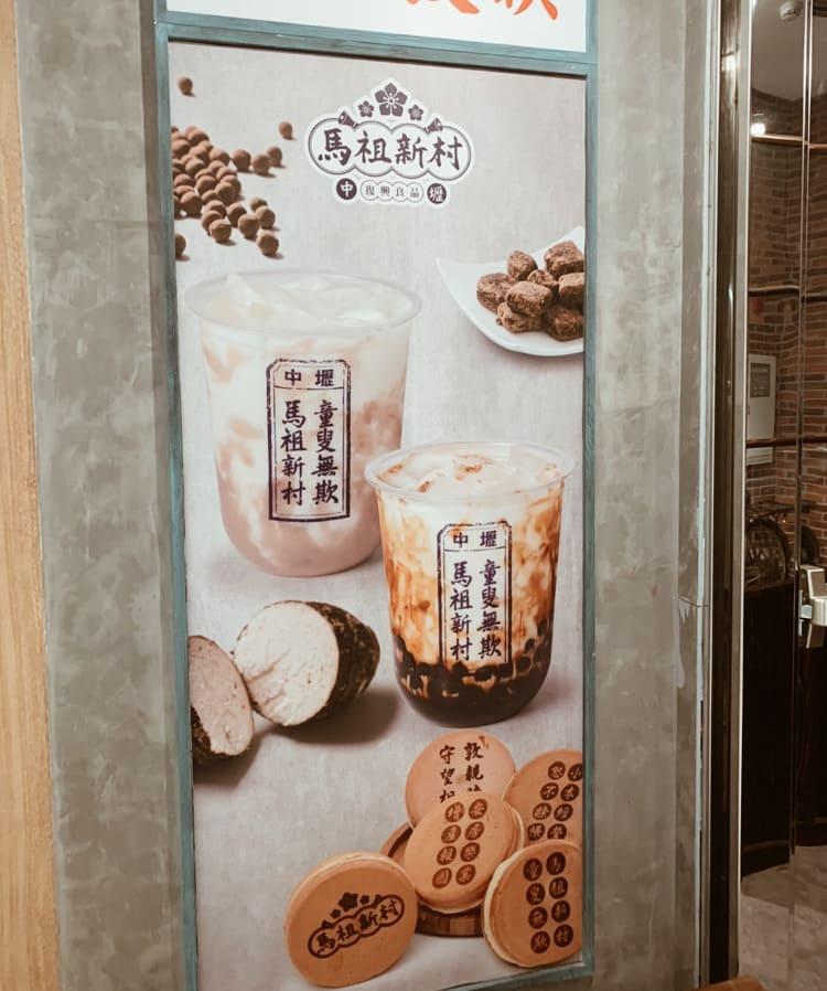 《台北》注目すべき新オープンのスポット☆ 信義エリアのショッピングモールをご紹介【 #TOKYOPANDA のおすすめ台湾情報】_10