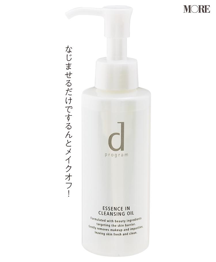 敏感肌におすすめのクレンジング・洗顔6選。肌への負担を最小限に抑える『dプログラム』『ベアミネラル』『オルビス』など、低刺激アイテム_1