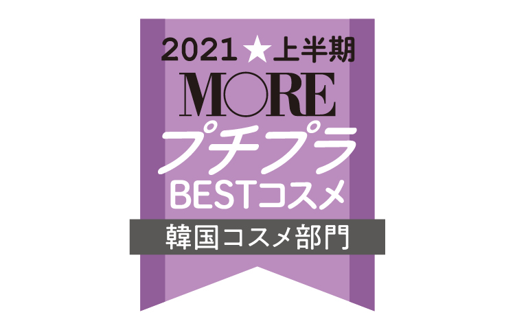 2021MOREプチプラコスメ韓国コスメ部門