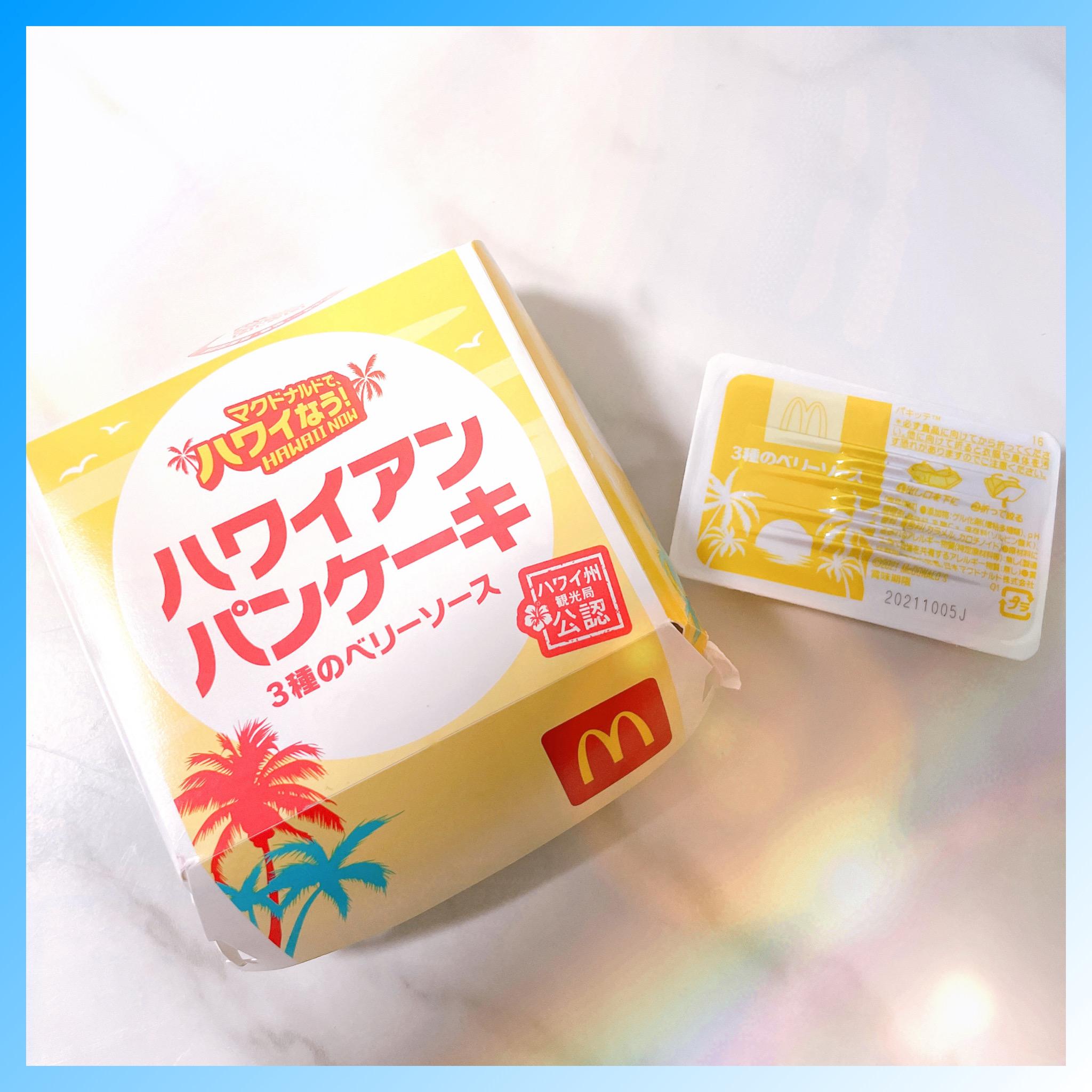 もう、食べた?夏を盛り上げる新商品!今だけの限定Menu★_7