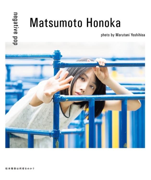 主演ドラマ『この世界の片隅に』がいよいよ佳境に! 新進女優、松本穂香さんの写真集が9月に発売♡_4