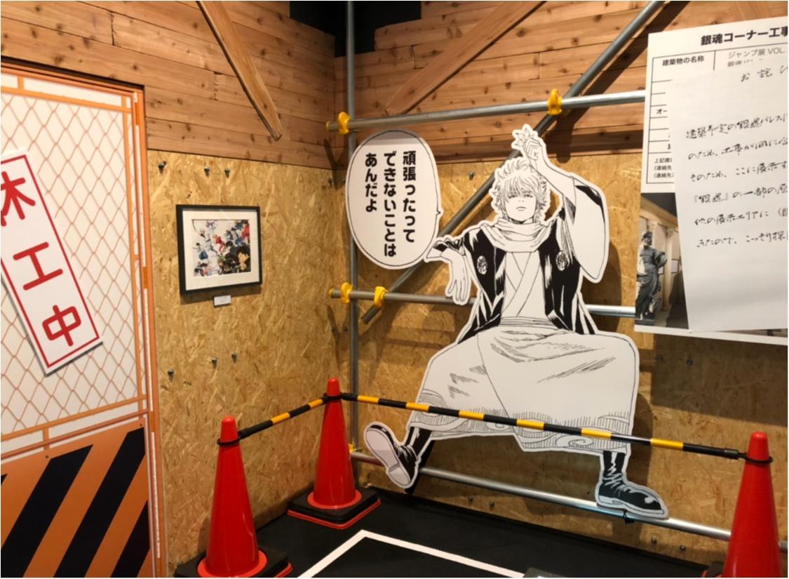 いよいよ後10日!【創刊50周年記念ジャンプ展vol.3】に行ってきました❤️_8