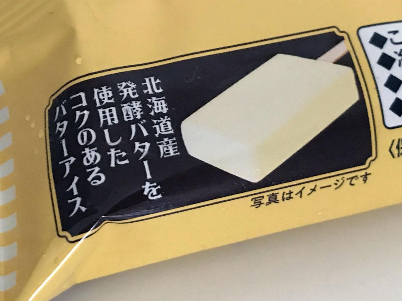 「かじるバターアイス」の袋のプリント