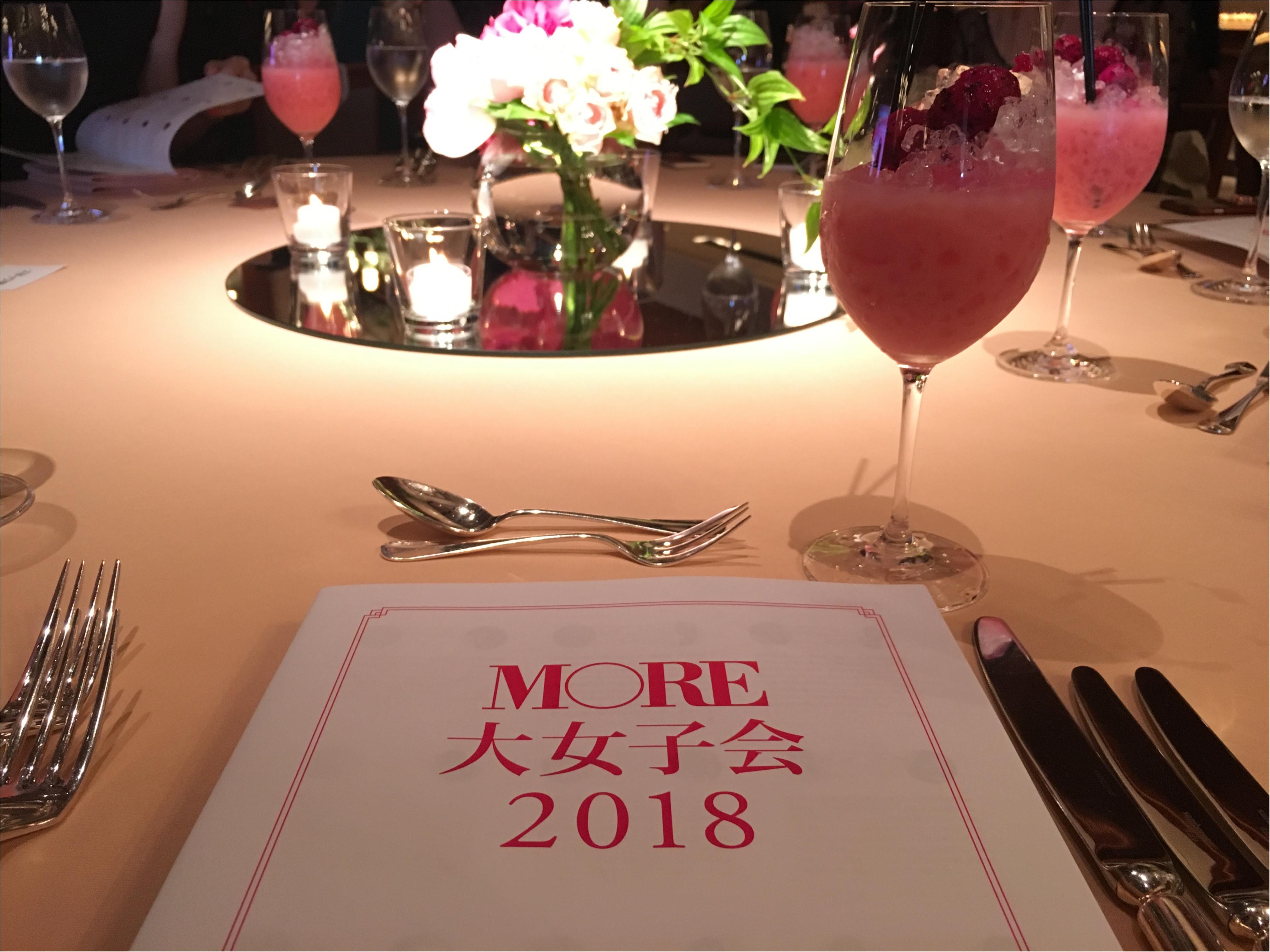 【MORE 大女子会2018】豪華な女子会をレポートします!_1