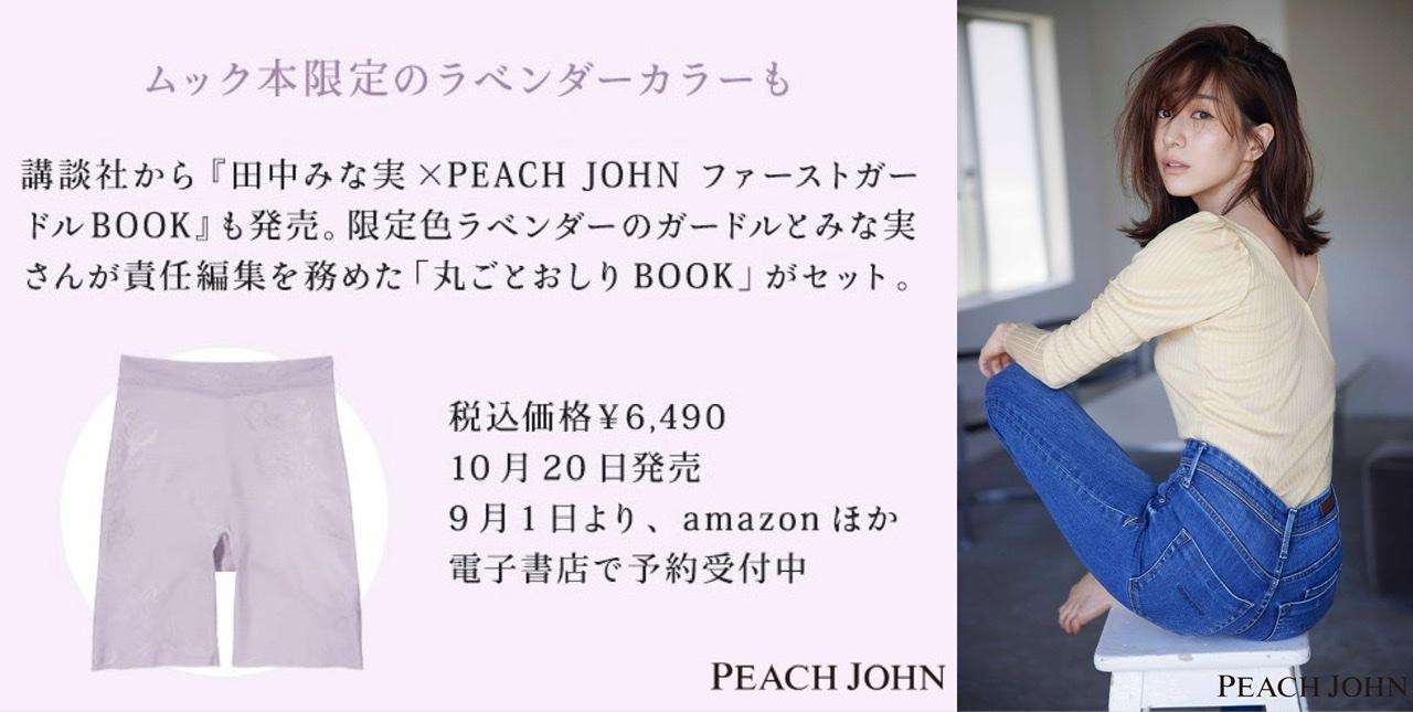 田中みな実×PEACH JOHNファーストガードルBOOKの詳細