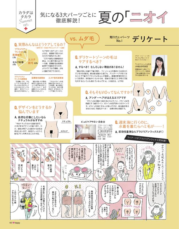 夏の「ニオイと毛」問題(2)